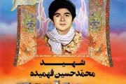 فایل لایه باز تصویر شهید محمدحسین فهمیده