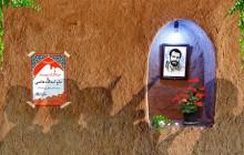فایل لایه باز تصویر جهادگر شهید حاج اسدالله هاشمی / شهید شاخص راهیان نور ۹۸