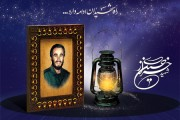 فایل لایه باز تصویر شهید حاج حسین خرازی
