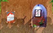 فایل لایه باز تصویر شهید جهاد مغنیه / شهید شاخص راهیان نور ۹۸