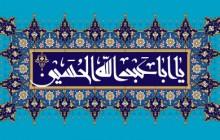فایل لایه باز تصویر یا اباعبدالله الحسین / ولادت امام حسین (ع)