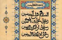 فایل لایه باز تصویر السلام علی الحسین / میلاد امام حسین (ع)