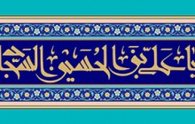 فایل لایه باز تصویر یا علی بن الحسین السجاد / ولادت امام سجاد (ع)