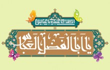 فایل لایه باز تصویر یا اباالفضل العباس / ولادت حضرت عباس (ع)