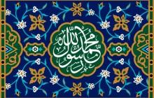 فایل لایه باز تصویر مبعث حضرت رسول اکرم (ص)