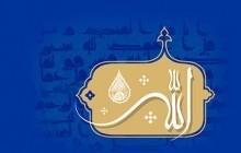 فایل لایه باز تصویر اسماء الحسنی / الله جل جلاله
