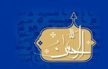 فایل لایه باز تصویر اسماء الحسنی / الرحمن