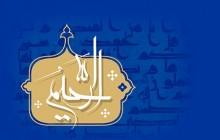 فایل لایه باز تصویر اسماء الحسنی / الرحیم