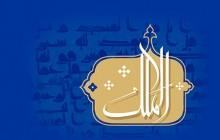 فایل لایه باز تصویر اسماء الحسنی / الملک