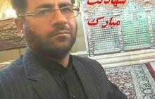 وصیت/شهید محسن خزایی