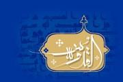 فایل لایه باز تصویر اسماء الحسنی / القدوس