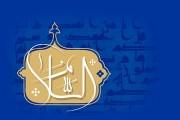 فایل لایه باز تصویر اسماء الحسنی / السلام