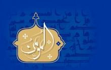 فایل لایه باز تصویر اسماء الحسنی / المؤمن