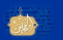فایل لایه باز تصویر اسماء الحسنی / المهیمن