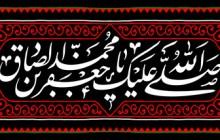 فایل لایه باز تصویر صلی الله علیک یا جعفر بن محمد الصادق