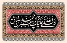فایل لایه باز تصویر شهادت امام صادق (ع) / صلی الله علیک یا جعفر بن محمد الصادق