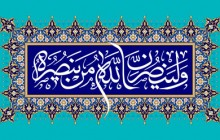 فایل لایه باز تصویر قرآنی و لینصرن الله من ینصره