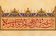 فایل لایه باز تصویر قرآنی ان تنصروا الله ینصرکم و یثبت اقدامکم