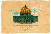 فایل لایه باز تصویر فلسطین به مردم برخواهد گشت