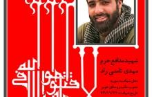 فایل لایه باز تصویر شهید ثامنی راد / بازسازی پوستر دهه ۶۰ شهدا
