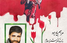 فایل لایه باز اطلاعیه مراسم یادبود شهید ثامنی راد / بازسازی اعلامیه دهه ۶۰ شهدا