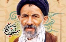 فایل لایه باز تصویر حجت الاسلام ابوترابی / سید آزادگان