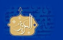 فایل لایه باز تصویر اسماء الحسنی / العزیز