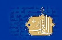 فایل لایه باز تصویر اسماء الحسنی / الخالق
