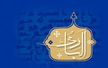 فایل لایه باز تصویر اسماء الحسنی / الباری