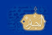 فایل لایه باز تصویر اسماء الحسنی / المصور