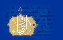 فایل لایه باز تصویر اسماء الحسنی / القهار