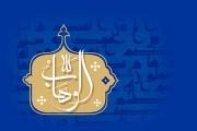 فایل لایه باز تصویر اسماء الحسنی / الوهاب