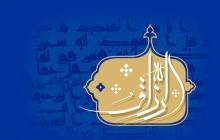 فایل لایه باز تصویر اسماء الحسنی / الرزاق