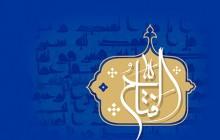 فایل لایه باز تصویر اسماء الحسنی / الفتاح
