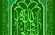 فایل لایه باز تصویر عید غدیر / یا علی ولی الله