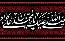 فایل لایه باز تصویر شهادت امام جواد (ع) / صلی الله علیک یا محمد بن علی الجواد