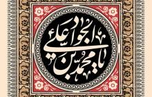 فایل لایه باز تصویر شهادت امام جواد (ع) / یا محمد بن علی الجواد