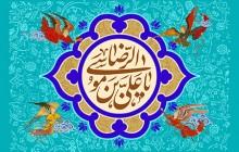 فایل لایه باز تصویر ولادت امام رضا (ع)