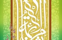 فایل لایه باز تصویر میلاد امام رضا (ع) / یا ثامن الائمه