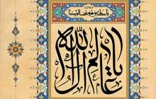 فایل لایه باز تصویر میلاد امام رضا (ع) / یا عالم آل الله