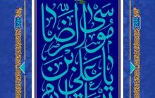 فایل لایه باز تصویر ولادت امام رضا (ع) / السلام علیک یا علی بن موسی الرضا