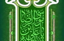 فایل لایه باز تصویر السلام علیک یا علی بن موسی الرضا