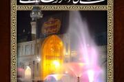 فایل لایه باز تصویر روز زیارتی مخصوص امام رضا (ع) / السلام علیک یا علی بن موسی الرضا المرتضی