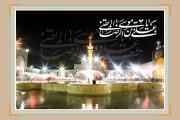 فایل لایه باز تصویر روز زیارتی مخصوص امام رضا (ع) / یا علی بن موسی الرضا المرتضی