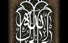فایل لایه باز تصویر عالم آل الله