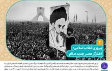 گام دوم انقلاب / ۲-پیروزی انقلاب اسلامی؛ آغازگر عصر جدید عالم