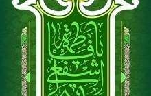 فایل لایه باز تصویر ولادت حضرت معصومه (س) / یا فاطمه اشفعی لی فی الجنه