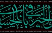 کتیبه کل الخیر فی باب الحسین / مخصوص محرم