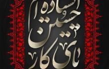 فایل لایه باز تصویر شهادت امام حسین (ع) / مخصوص محرم