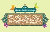 فایل لایه باز تصویر عید سعید غدیر خم